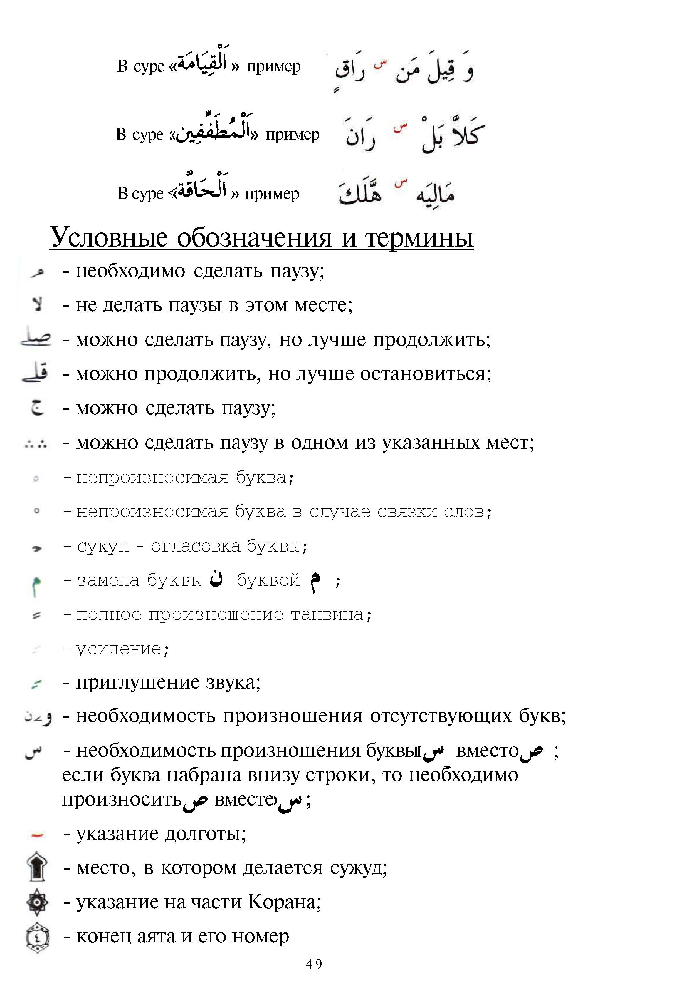 Знакомство С Условными Знаками В Чтении Корана