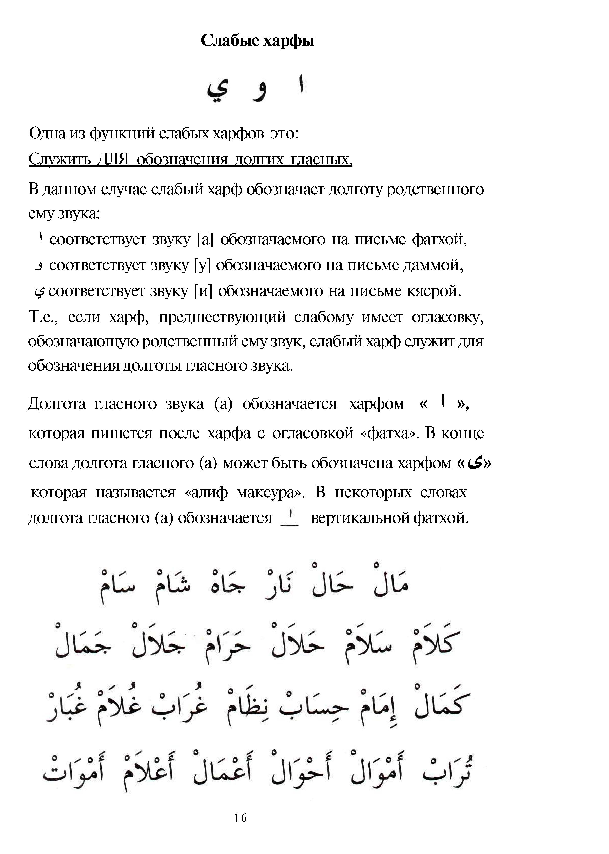 ролях: ясин перевод на русский зависимости сезона
