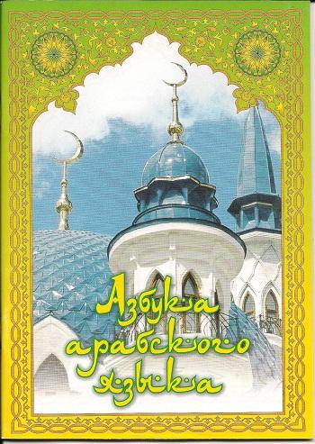 Коран. Перевод с арабского языка абу адель коран читать онлайн.