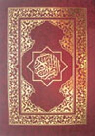 Коран на арабском языке 20*14 купить.
