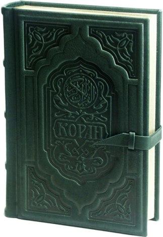 Коран скачать книгу на русском языке