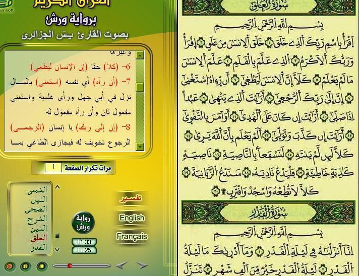 Исламские Программы Для Чтения Коран