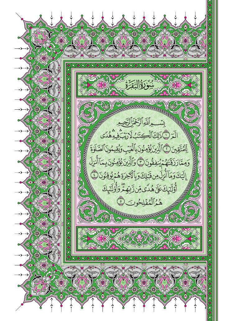 Free Download Al Baqarah 255